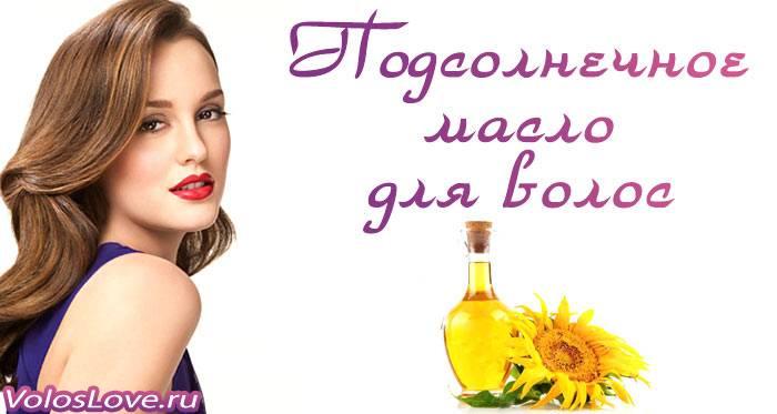 Подсолнечное масло для волос польза отзывы маски
