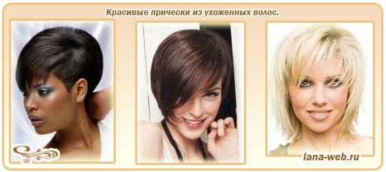 Красивые прически из ухоженных волос