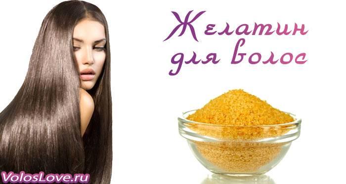 желатин для волос ламинирование отзывы польза