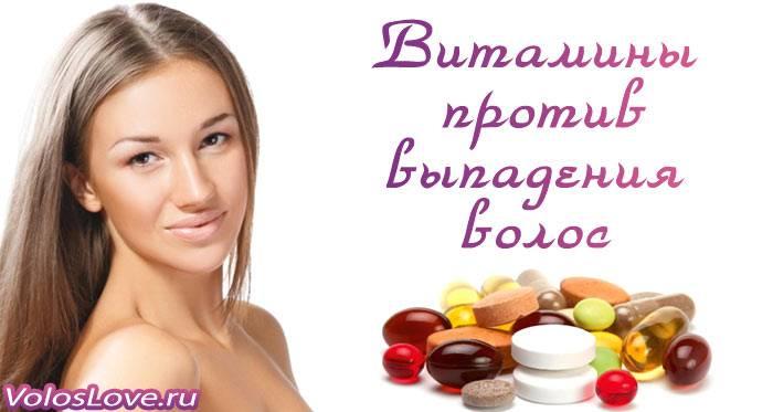 Витамины от выпадения волос у женщин отзывы
