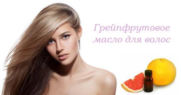 Применение масло грейпфрута для волос, рецепты масок