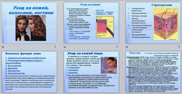 Презентация Уход за кожей, волосами, ногтями