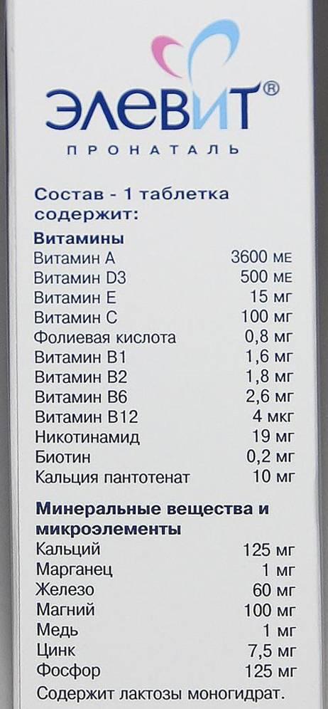 Элевит пронаталь состав