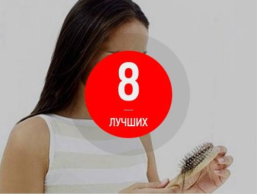 8 лучших шампуней против выпадения волос