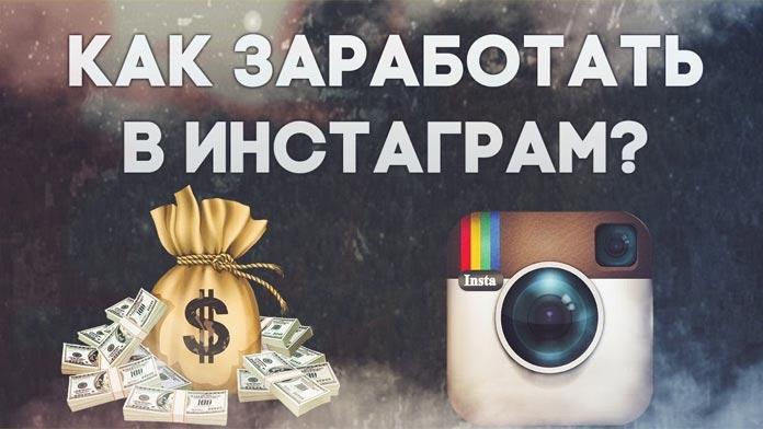 Заработок в Инстаграм на рекламе